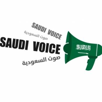 صوت السعودية SaudiVoice net